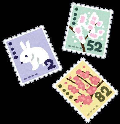 未使用の切手の使い道☆いろいろあるけど一番コスパ良しはどれ?