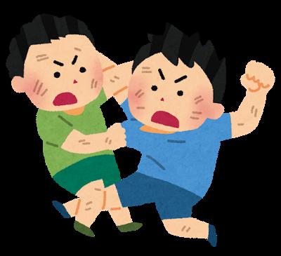 友達を叩く子供への対応。頭ごなしに怒らないで!