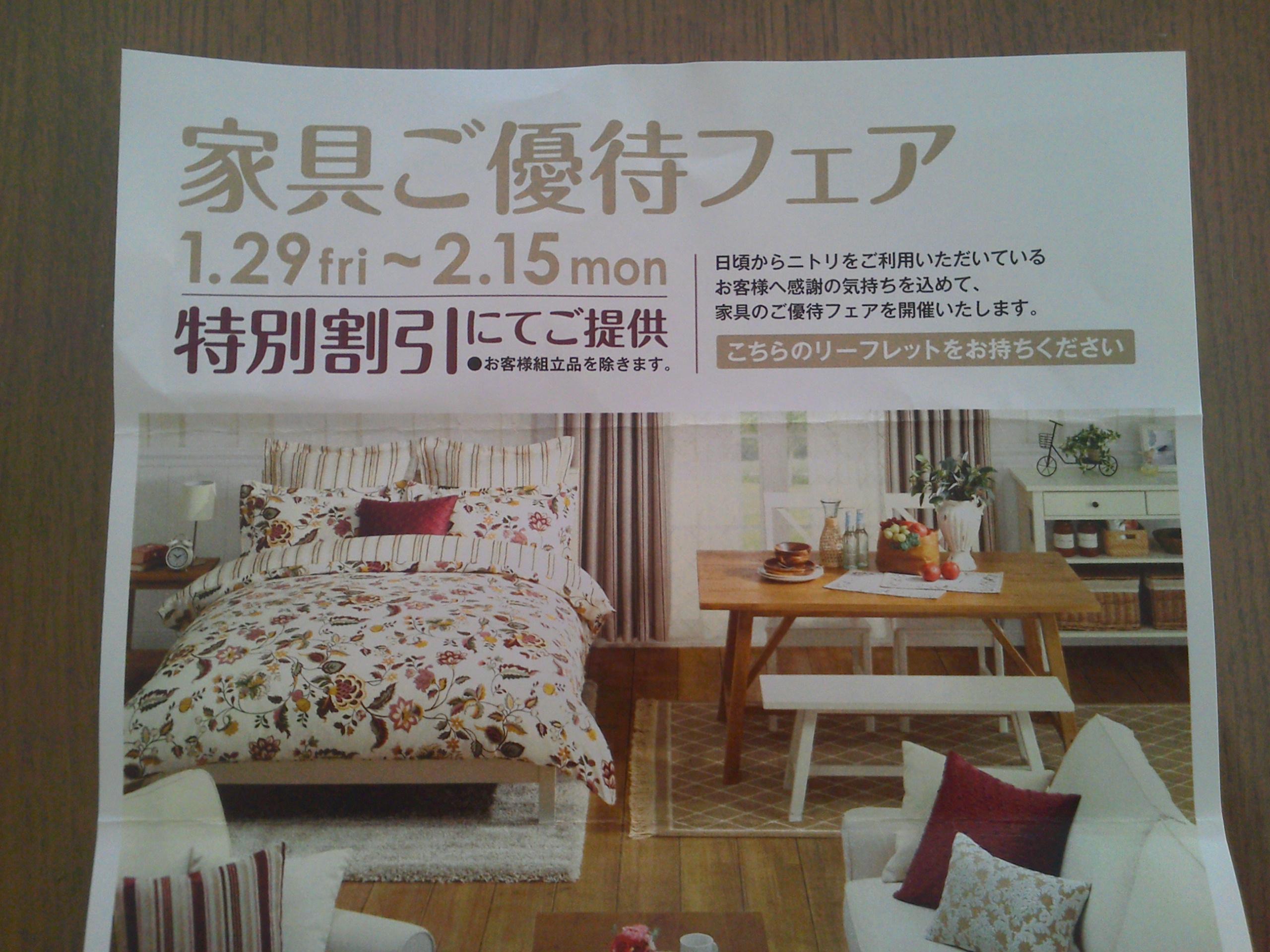 ニトリのセール「特別割引ご優待」の封書が届いた!