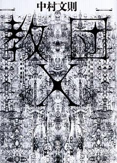 ピース又吉直樹さんおすすめ本「教団X」を読了。