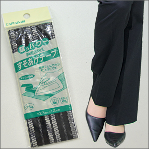 すそあげテープの意外な使い方、服があっという間に復活☆