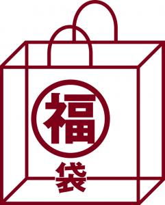 newyear2016_fukubukuro