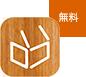 ico_app_lohaco1