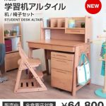 コストコの学習机【アルタイル】はイトーキ製で超コスパ良し!