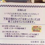 はま寿司のはまっこカードが終了・・・カードの有効期限は